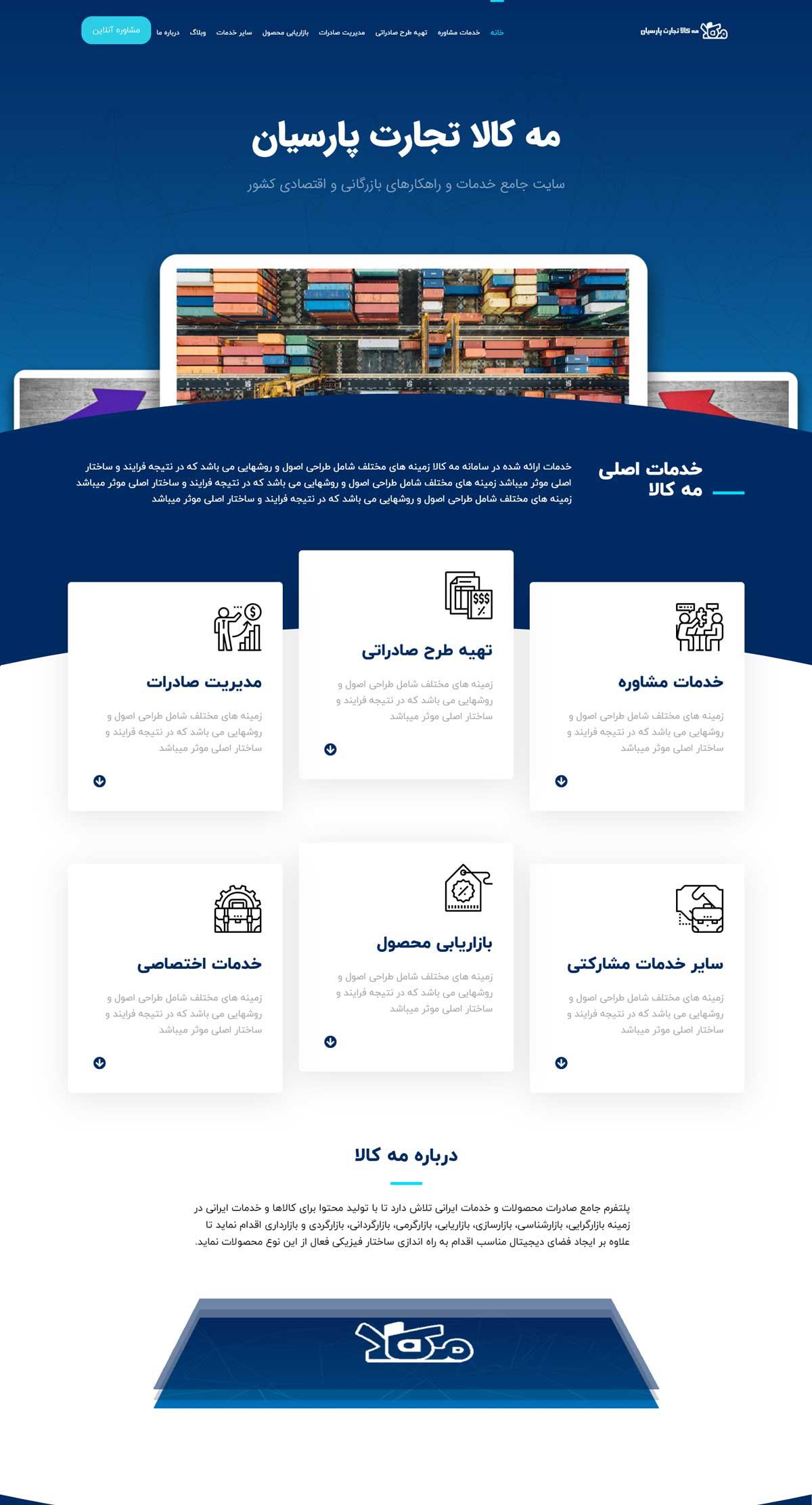 طراحی سایت مهکالا تجارت پارسیان