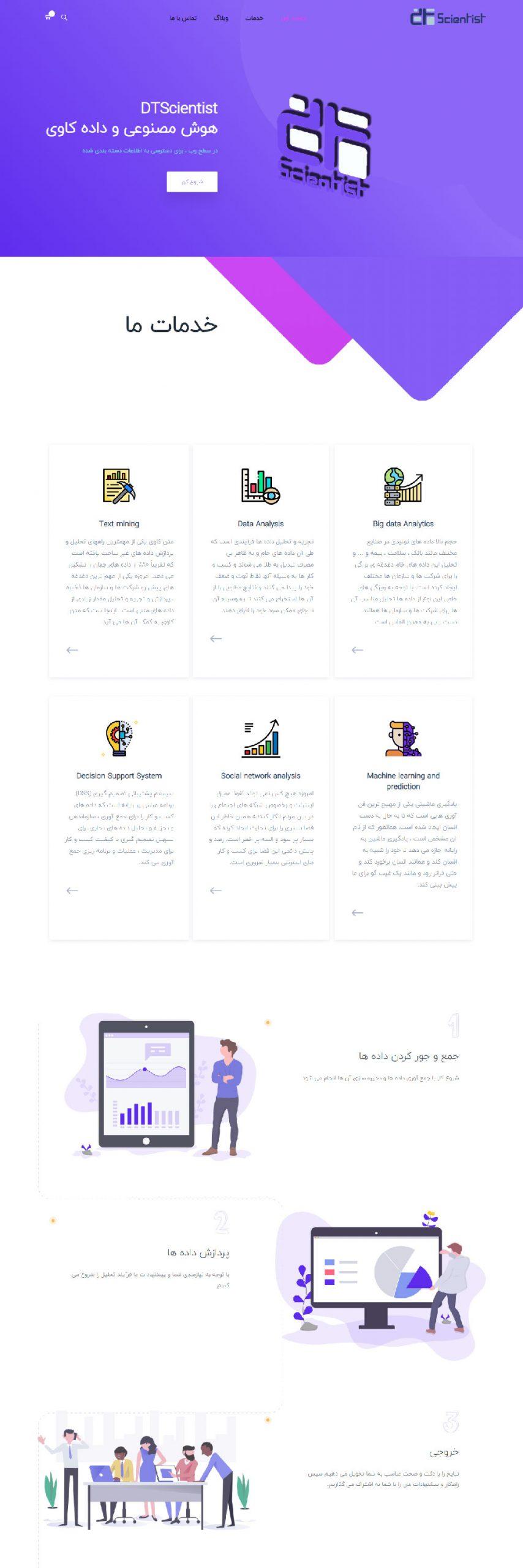 نمونه سایت خدماتی هوش مصنوعی - سپیا وب