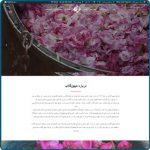 سایت میهن گلاب