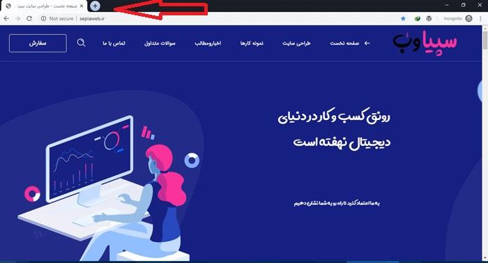 طراحی وب سایت - سپیا وب