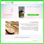 سایت باپوک ارگانیک