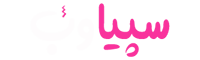 طراحی سایت سپیا وب