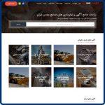 سایت آگهی های معدن ایران ماگما