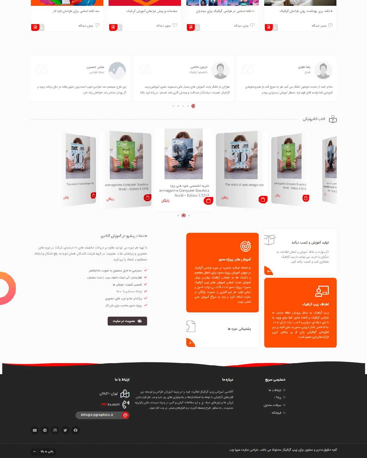 طراحی سایت آموزشی طراحی و گرافیک
