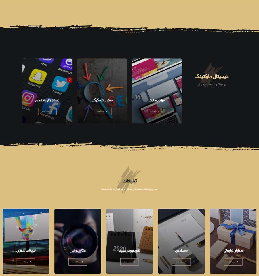 طراحی سایت خدمات چاپ و تبلیغات ساره رستگاری