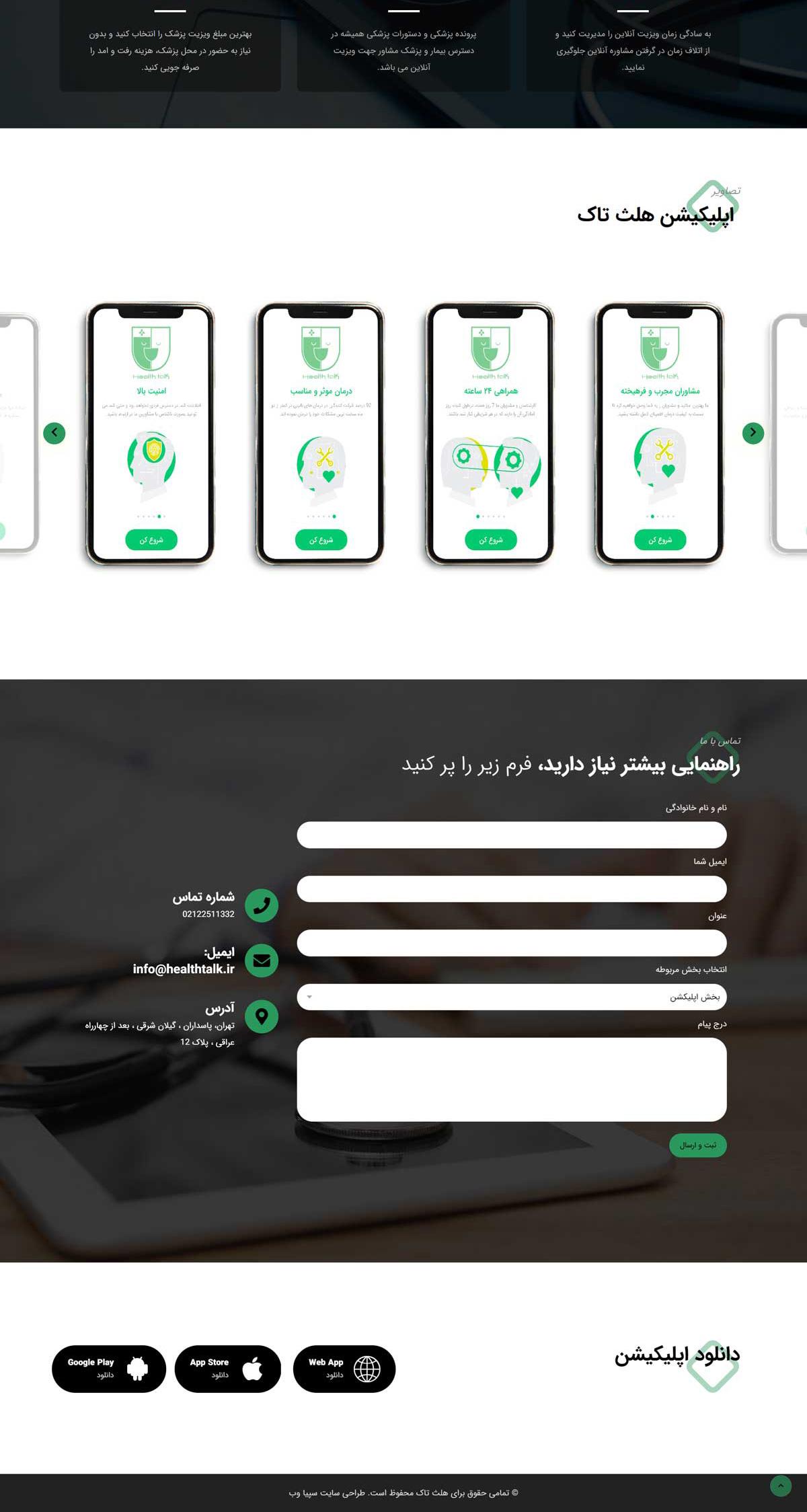 طراحی سایت هلث تاک