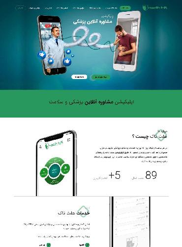 طراحی سایت اپلیکیشن هلث تاک