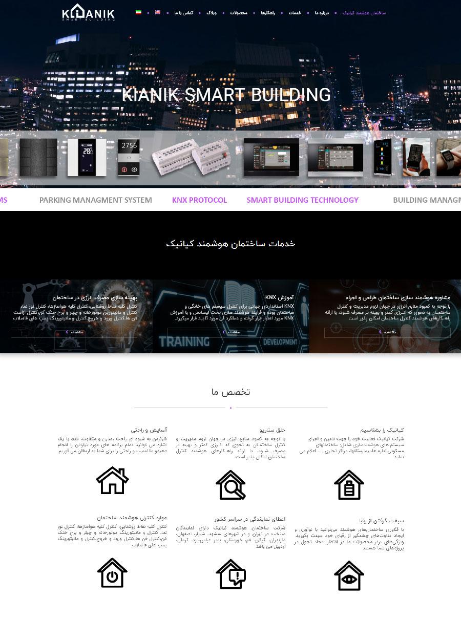 سایت خانه هوشمند کیانیک