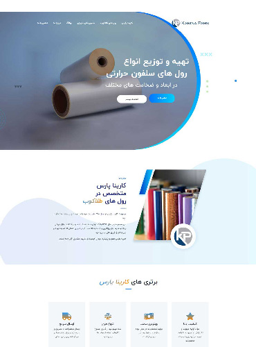 طراحی سایت شرکتی کارینا پارس