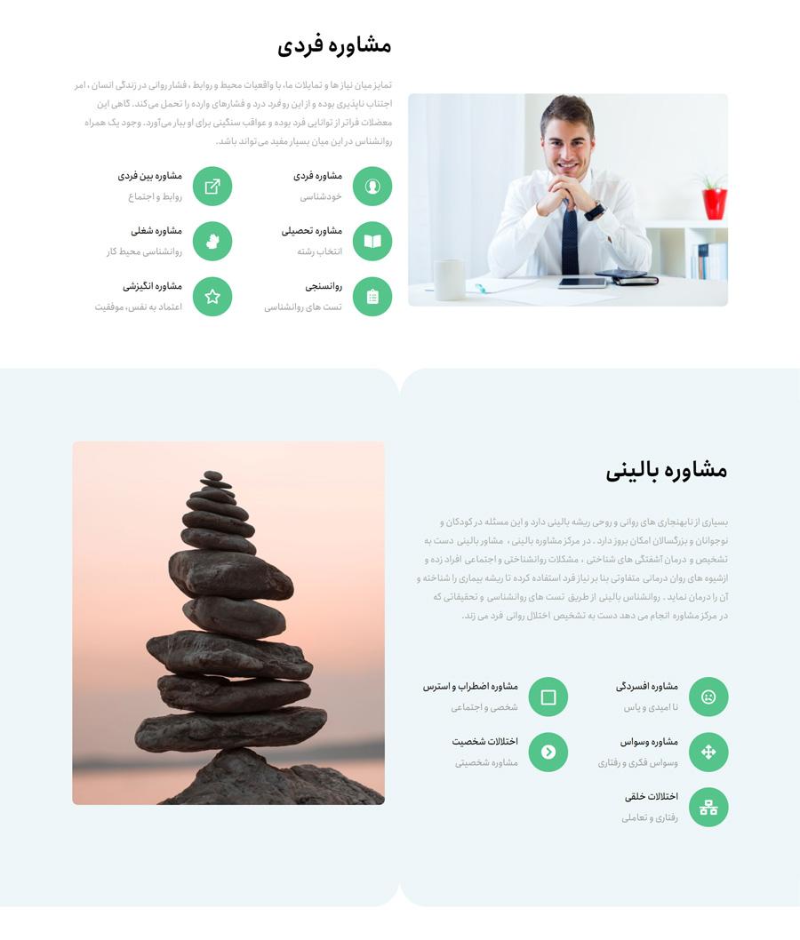 طراحی سایت موسسه روانشناختی سرو