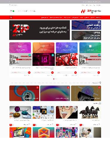 طراحی سایت آموزشی طراحی و گرافیک - زیپ گرافیکز